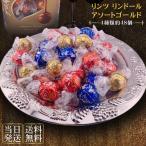 リンツ チョコレート リンドール 4種類 約48個 ゆうパケット発送 アソート チョコレート LINDT LINDOR お菓子 高級 個包装 スイーツ 送料無料