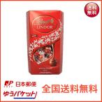 リンツ リンドール チョコレート チョコ スイーツ お菓子 ミルク 48個 ゆうパケット 送料無料 高級 個包装 スイーツ