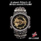 G-SHOCK ジーショック カスタム メンズ 腕時計 GA-110 GA110 GB-1 カスタムベゼル おしゃれ 芸能人 十字架 クロス メンズ ファッション CROWNCROWN GA110-040