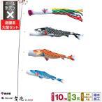 鯉のぼり 庭用 こいのぼり 徳永鯉のぼり 吉兆 10m 6点セット 庭園 大型セット 【ポール 別売】