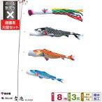 鯉のぼり 庭用 こいのぼり 徳永鯉のぼり 吉兆 8m 6点セット 庭園 大型セット 【ポール 別売】
