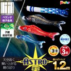 鯉のぼりの決定版 水はじきの良い撥水タイプのベランダ鯉 天空高く舞う -ASTRO-星空鯉 1.2mスタンダード 3色セット