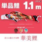 【こいのぼり 単品】 華美鯉 1.1m 単品鯉