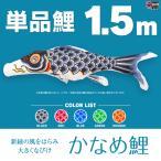 鯉のぼり 単品 かなめ鯉 1.5m 単品 こいのぼり