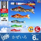 鯉のぼり 庭用 こいのぼり 東旭 山本寛斎デザインの鯉のぼり かぜいろ 6m 8点セット 庭園 大型セット 【ポール 別売】