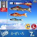 鯉のぼり 庭用 こいのぼり 東旭 山本寛斎デザインの鯉のぼり かぜいろ 7m 6点セット 庭園 大型セット 【ポール 別売】