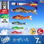 鯉のぼり 庭用 こいのぼり 東旭 山本寛斎デザインの鯉のぼり かぜいろ 7m 8点セット 庭園 大型セット 【ポール 別売】