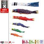 鯉のぼり 庭用 こいのぼり 錦鯉 手描き本染め鯉のぼり 天 6.3m(3間半) 8点セット 庭園 大型セット 【ポール 別売】