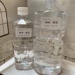 プリザーブドフラワー脱水・脱色液 500ml