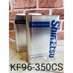 ハーバリウムオイル(シリコンオイル) 2kg【送料込み】KF96-350CS-1 信越化学 2060ml入り