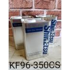 ハーバリウムオイル ( シリコンオイル ) 3kg KF96-350CS-1 信越化学 3090ml入り シリコーンオイル