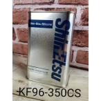 ハーバリウムオイル ( シリコンオイル) 4kg KF96-350CS-1 信越化学 4120ml入り シリコーンオイル