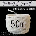 マスクゴム代用 50m ウーリースピンテープ 6mm マスクひも 手作り 手芸 マスク紐