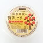 アルマテラ アガベシロップと国産果実の贅沢ゼリー りんご  145g