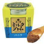 美ら蜜(ちゅらみつ)ミルクジャム バニラ 60g