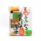 生命あふれる田んぼのお米  玄米 つや姫 2kg