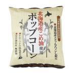 深川油脂 北海道産こめ油使用 ポップコーン(うす塩味) 60g