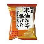 深川油脂 国産米油だけで揚げたポテトチップス(うす塩味) 60g
