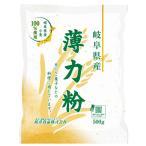 桜井食品   岐阜県産薄力粉 500g
