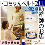 トコちゃんベルト2-LL完璧セット(1080円ランシノーおむつ付き)(妊婦帯2・LL+腹巻M/L)