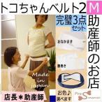 トコちゃんベルト2-M完璧セット(1080円ランシノーおむつ付き)¥(妊婦帯2・M+腹巻M/L)