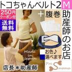 トコちゃんベルト2(M)+腹巻LL+8倍P+送料無料+青葉正規品