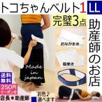 トコちゃんベルト1-LL完璧セット(1080円ランシノーおむつ付き)(妊婦帯2・LL+腹巻M/L)