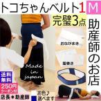 トコちゃんベルト1-M完璧セット(1080円ランシノーおむつ付き)(妊婦帯2・M+腹巻M/L)