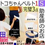 トコちゃんベルト1-S完璧セット(1080円ランシノーおむつ付き)(妊婦帯2・S+腹巻M/L)