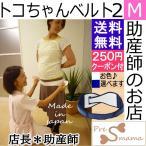 トコちゃんベルト2(M) 10倍P 送料無料 青葉正規品