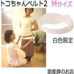 トコちゃんベルト2(M)白限定 10倍P 送料無料 青葉正規品