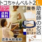トコちゃんベルト2(L)+腹巻LL+8倍P+送料無料+青葉正規品