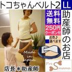 トコちゃんベルト2(LL)8倍P+送料無料+青葉正規品