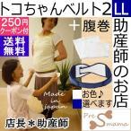 トコちゃんベルト2(LL)+腹巻LL+8倍P+送料無料+青葉正規品