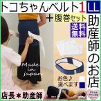 トコちゃんベルト1(LL)+腹巻LLセット(おまけ付き)(送料無料)(助産師の店長推奨)(青葉正規品)