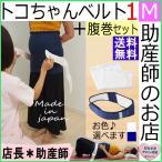 トコちゃんベルト1(M)+腹巻M/Lセット(おまけ付き)(送料無料)(助産師の店長推奨)(青葉正規品)