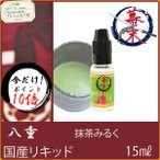 電子タバコ リキッド 純国産 八重抹茶ミルク風味 BAKUMATSU 日本製 -幕末- 15ml