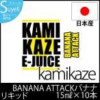 Yahoo!premie五つ星店10本セット:1008円/本 電子タバコ 国産 リキッド KAMIKAZE E-JUICEのBANANA ATTACK:バナナアタック 15ml 正規品/ベイプ/フレーバー/安全/カミカゼ