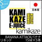 Yahoo!premie五つ星店5本セット:1042円/本 電子タバコ 国産 リキッド KAMIKAZE E-JUICEのBANANA ATTACK:バナナアタック 15ml 正規品/ベイプ/フレーバー/安全/カミカゼ
