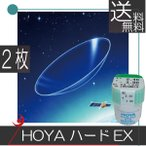 最安値挑戦 コンタクトレンズ HOYA ハードEX ×2枚 ホヤ ハードコンタクト 常用レンズ 送料無料
