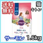 ハロー キトン サーモン 1.6kg HALO 天然サーモン キャットフード 子猫 グレインフリー 送料無料