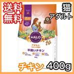 ハロー アダルト チキン 400g HALO 平飼いチキン キャットフード 成猫 グレインフリー 送料無料
