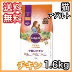 ハロー アダルト チキン 1.6kg HALO 平飼いチキン キャットフード 成猫 グレインフリー 送料無料