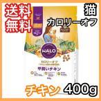 ハロー カロリーオフ チキン 400g HALO キャットフード 平飼いチキン 減量 ダイエット 体重調整 グレインフリー 送料無料