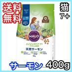 ハロー エイジングケア 7+ サーモン 400g HALO 天然サーモン キャットフード シニア グレインフリー 送料無料