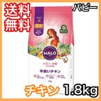 【限定クーポンあり】ハロー パピー チキン1.8kg HALO 平飼いチキン ドッグフード 子犬 小粒 送料無料