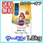 ハロー カロリーオフ サーモン 1.8kg HALO 天然サーモン ドッグフード ダイエット 小粒 グレインフリー 送料無料