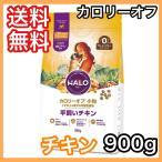 ハロー カロリーオフ チキン 900g HALO 平飼いチキン ドッグフード ダイエット 小粒 グレインフリー 送料無料