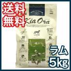 キアオラ ラム 5kg ドッグフード グレインフリー レッドハート KiaOra