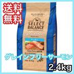 セレクトバランス グレインフリー サーモン アダルト 成犬用 小粒 2.4kg ドッグフード 送料無料